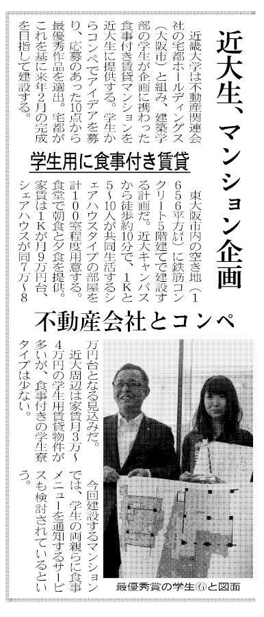 日本経済新聞に弊社の食事付き学生マンションに関する取り組みが掲載されました