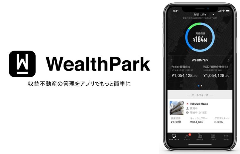 宅都プロパティが不動産オーナー向けに投資用不動産の管理・運用アプリ「WealthPark(ウェルスパーク)」を提供開始