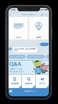 スマサポが入居者アプリと連携したLINE@チャットボットを開発