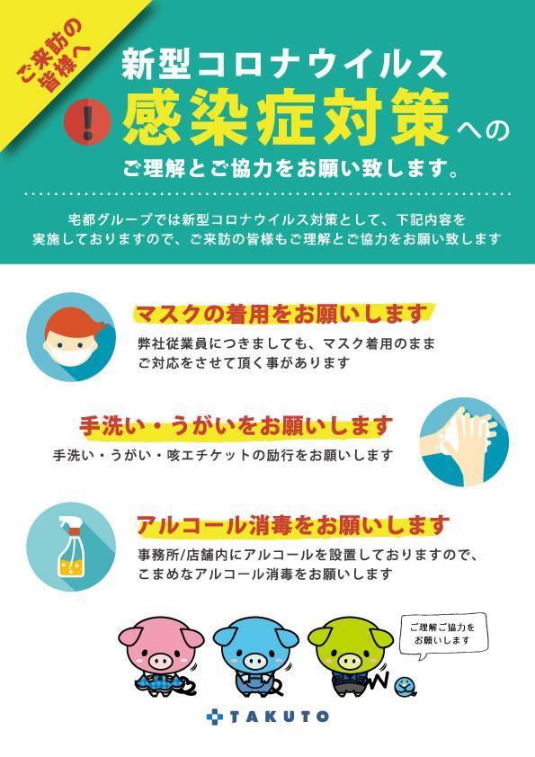 新型コロナウイルス感染症対策実施のお知らせ