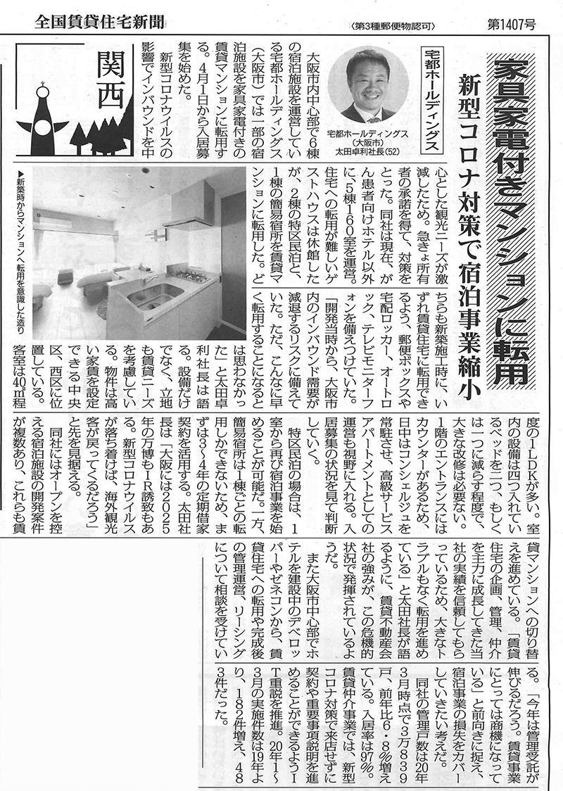 全国賃貸住宅新聞に弊社の取り組みが掲載されました